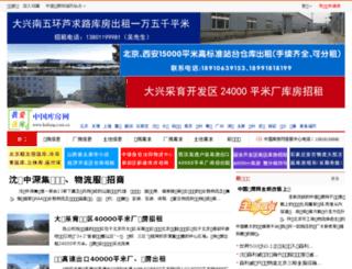 kufang.cn screenshot