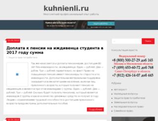 kuhnienli.ru screenshot