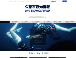 kuji-kankou.com screenshot