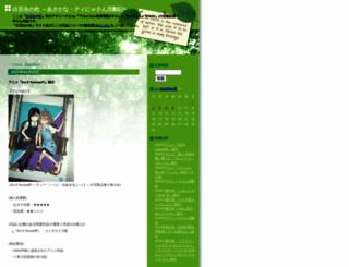 kujo-eina.sblo.jp screenshot