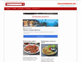 kulinaroman.ru screenshot