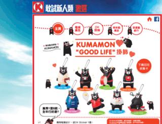kumamon.circlek.hk screenshot
