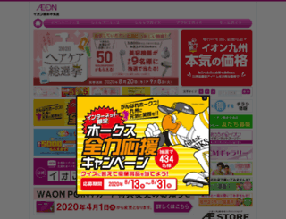 kumamotocyuo.aeonkyushu.com screenshot