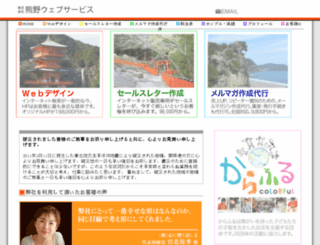 kumano-web.com screenshot