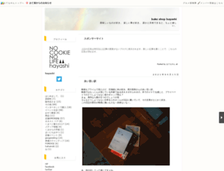 kumavegeka.otemo-yan.net screenshot