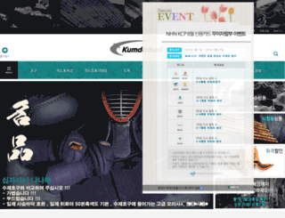kumdomall.co.kr screenshot