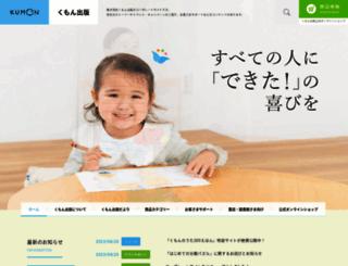 kumonshuppan.com screenshot