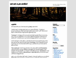 kumudupinto.wordpress.com screenshot