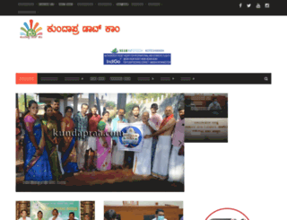 kundapraa.com screenshot
