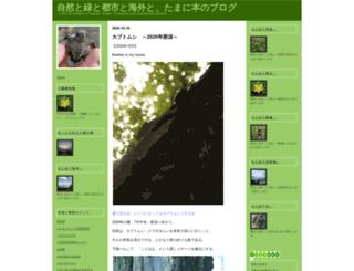 kuniomihirano.cocolog-nifty.com screenshot