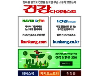 kunkang.co.kr screenshot