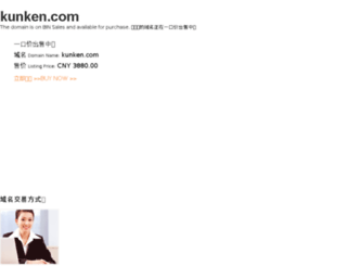 kunken.com screenshot