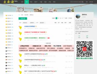 kunming.ynlao.net screenshot