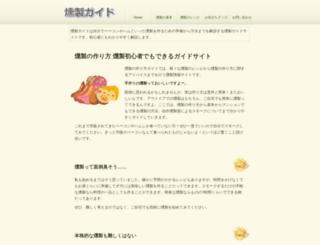 kunsei-smoke.com screenshot