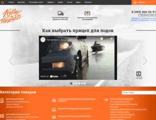 kupi-pricep.ru screenshot