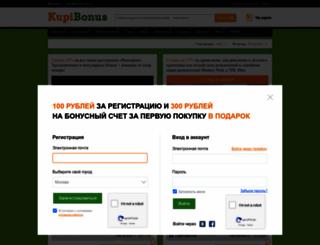 kupibonus.ru screenshot