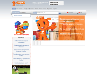 Access kupika.com.ua. Купить в Китае легко и просто. Сервис покупок ... 62c50f1dd6699