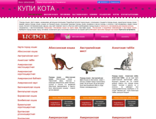 kupikota.ru screenshot
