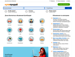 kupiprodai.ru screenshot