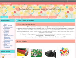 kupit-fetr.com.ua screenshot