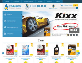 kupitmaslo.ru screenshot
