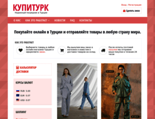 kupiturk.ru screenshot
