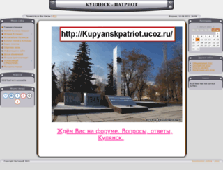 kupyanskpatriot.ucoz.ru screenshot