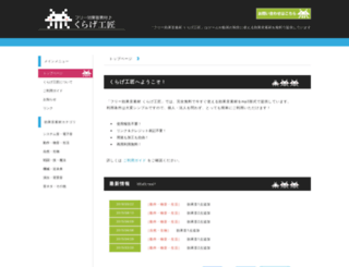 kurage-kosho.info screenshot