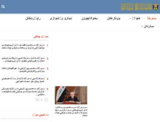 kurdi.presidency.iq screenshot