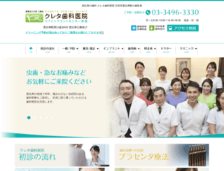 kuretashika.com screenshot
