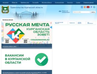 kurganobl.ru screenshot