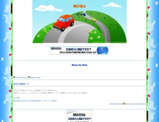 kuri2008.btblog.jp screenshot