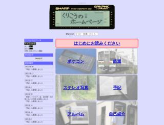 kurikou.sakura.ne.jp screenshot
