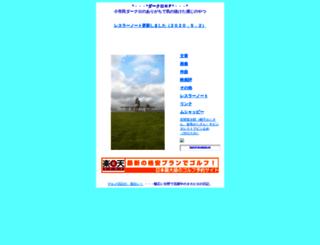 kuro.pinoko.jp screenshot