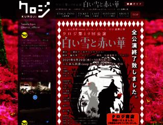 kuroji.jp screenshot