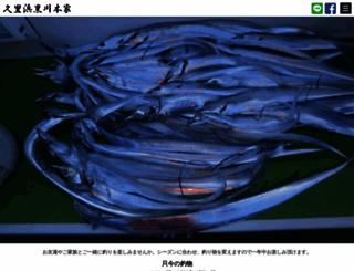 kurokawa-maru.com screenshot