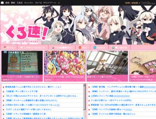 kurosoku.blomaga.jp screenshot