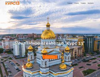 kurs13.ru screenshot