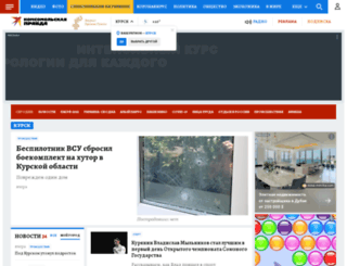 kursk.kp.ru screenshot