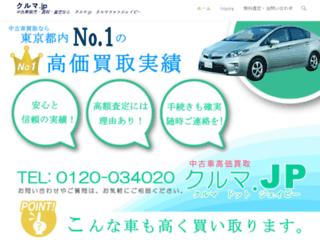 kuru-ma.jp screenshot