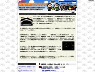 kuruma-hikaku.net screenshot