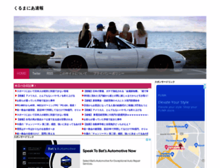 kurusoku.com screenshot