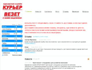 kuryer-veset.ru screenshot