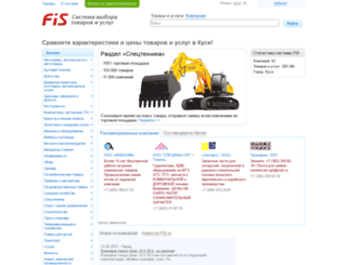 kusa.fis.ru screenshot