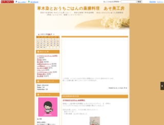 kusakizome.ashita-sanuki.jp screenshot