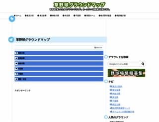 kusamap.net screenshot