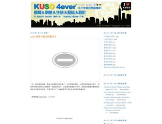 kuso4ever.blogspot.com screenshot
