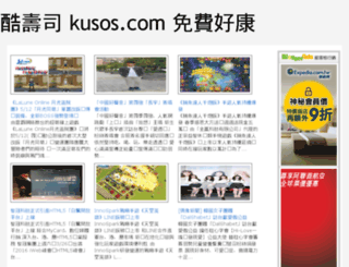 kusos.com screenshot