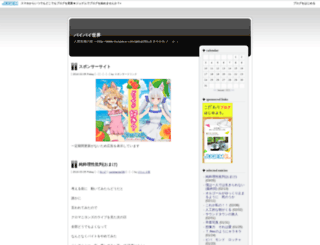 kusottare.jugem.jp screenshot