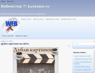 kustowa.ru screenshot